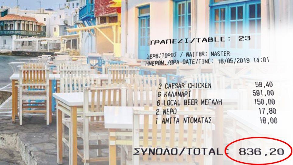 Μύκονος: Τουρίστας πλήρωσε 836€ για καλαμαράκια & μπίρες!