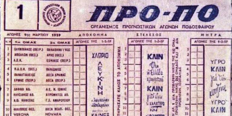 60 χρόνια πριν: Το πρώτο στην ιστορία δελτίο ΠΡΟ-ΠΟ έδωσε «χρυσά» κέρδη [εικόνες]