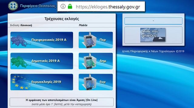 Πώς θα μεταδοθούν τα εκλογικά αποτελέσματα Θεσσαλίας της 26ης Μαΐου