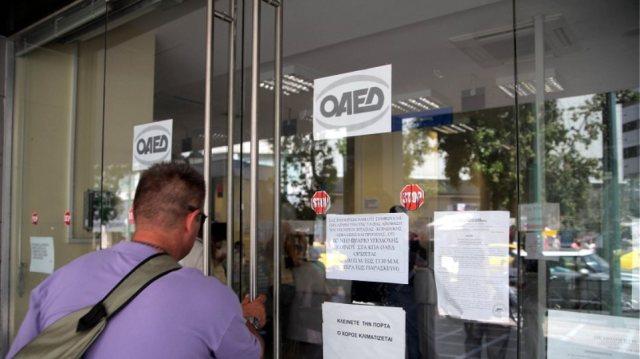Ειδικό επίδομα ανεργίας του ΟΑΕΔ έως 720€. Οι δικαιούχοι