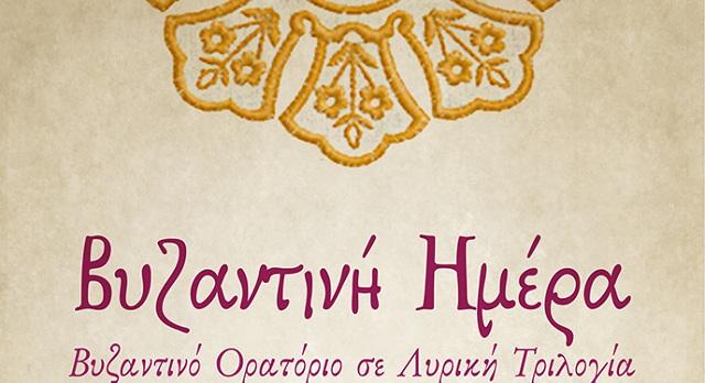 Βυζαντινό ορατόριο στο Πνευματικό Κέντρο