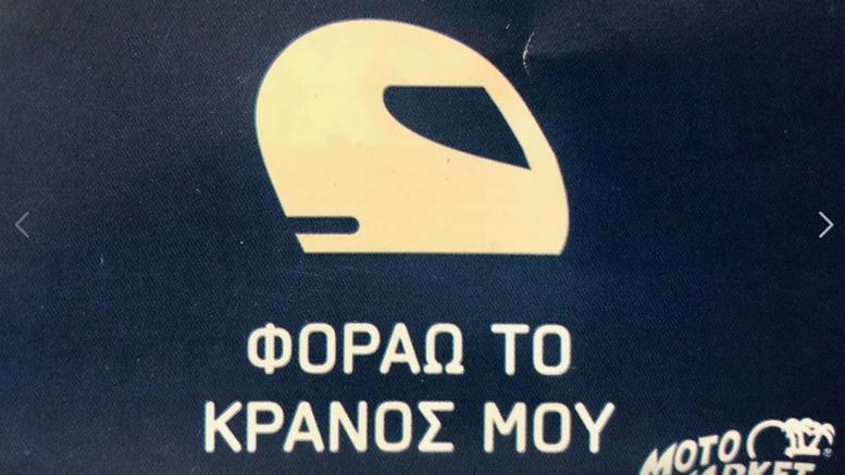 Δωρεάν κράνη σε οδηγούς δικύκλων στη Θεσσαλονίκη