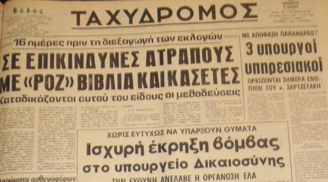 2 Ιουνίου 1989