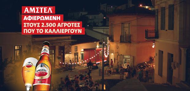 ΑΜΣΤΕΛ: Με 100% ελληνικό κριθάρι στην καρδιά της!