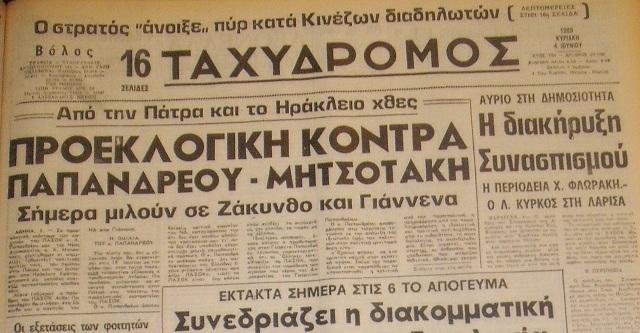 4 Ιουνίου 1989