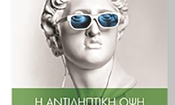 Παρουσίαση βιβλίου του υποπτέραρχου ε.α. Παύλου Χρήστου