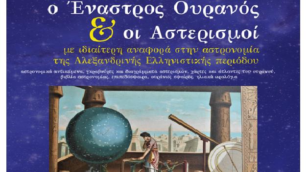 Έκθεση με σπάνια αντικείμενα από την Εταιρεία Αστρονομίας και Διαστήματος
