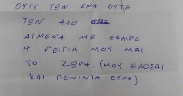 Το αμίμητο μήνυμα που βρέθηκε σε κάλπη: Ο Βενιζέλος, η γιαγιά και τα 50 ευρώ