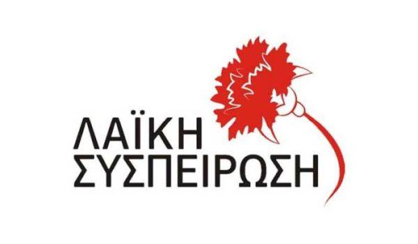 Πυρά της Λαϊκής Συσπείρωσης Βόλου κατά της δημοτικής αρχής