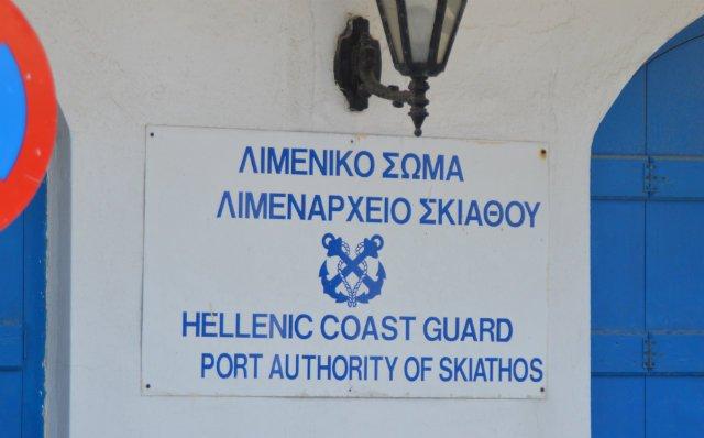Απαγόρευση απόπλου σκάφος για πλόες αναψυχής στη Σκιάθο