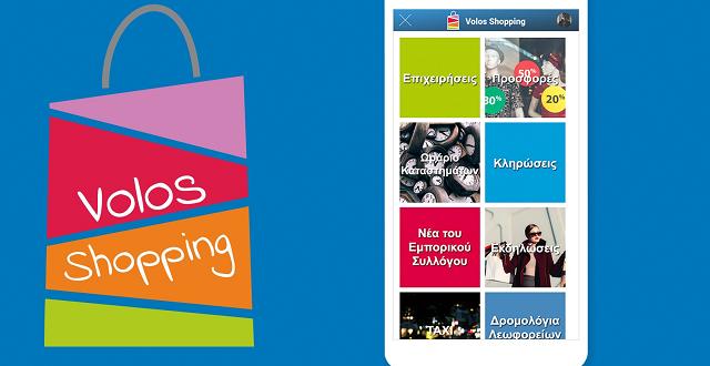 Πώς λειτουργεί η νέα εφαρμογή της βολιώτικης αγοράς «Volos Shopping»