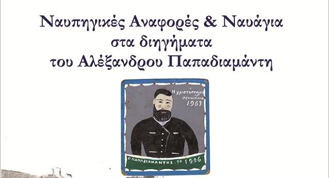 Παρουσιάζεται το νέο βιβλίο του Γρηγόρη Καρταπάνη