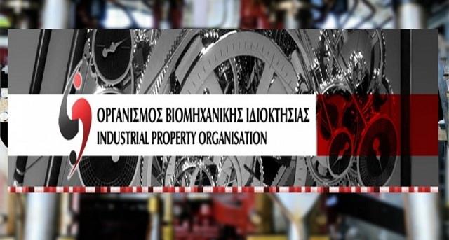Γραφείο στον Βόλο εγκαινιάζει ο Οργανισμός Βιομηχανικής Ιδιοκτησίας