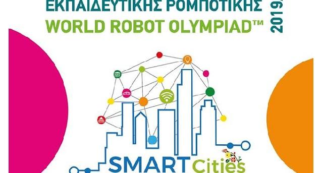 Παιδιά από όλη την Θεσσαλία διαγωνίζονται στον Βόλο στην εκπαιδευτική Ρομποτική