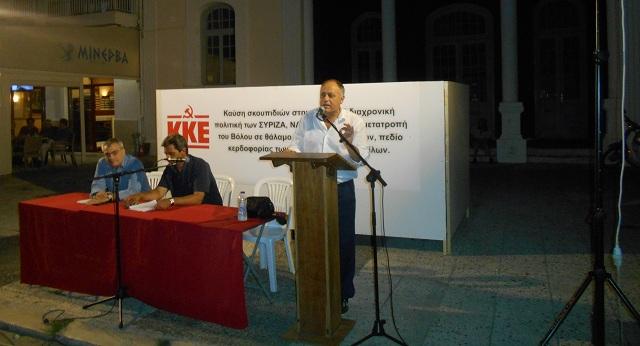Εκδήλωση του ΚΚΕ στον Βόλο κατά της καύσης σκουπιδιών