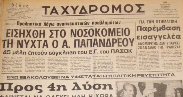 23 Ιουνίου 1989