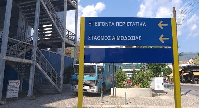 Ξεκινά η λειτουργία Αυτόνομου Τμήματος Επειγόντων στο Νοσοκομείο