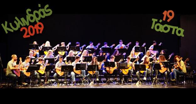 Συναυλία στην Αλλη Μεριά