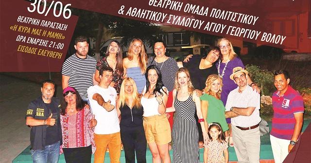 Παραδοσιακοί χοροί και θεατρική παράσταση στην πλατεία Χρυσοχοϊδη
