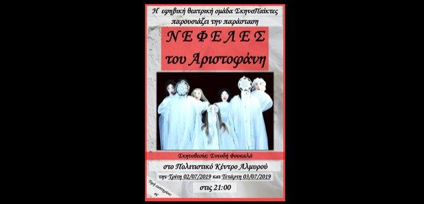 «ΝΕΦΕΛΕΣ» του Αριστοφάνη – Θεατρική Παράσταση από τους έφηβους ΣκηνοΠαίκτες
