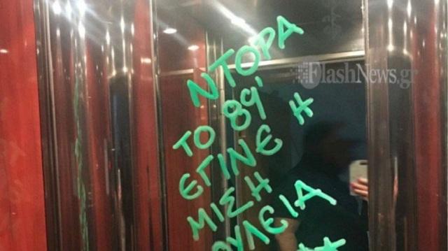 Τρεις ανήλικοι προσήχθησαν για τα συνθήματα εναντίον της Μπακογιάννη