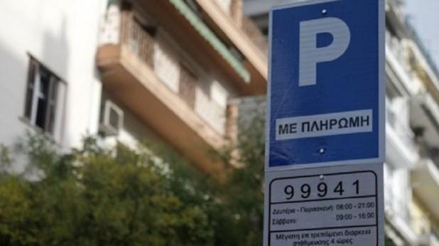 Μέσω κινητού θα βρίσκουν θέση στάθμευσης οι οδηγοί στο κέντρο της Λάρισας