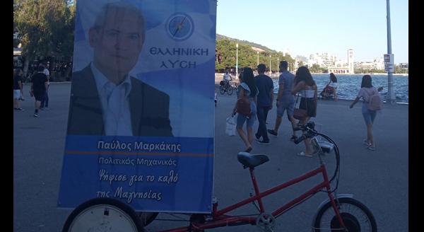 «Παράσταση νίκης και αποδοχής για την Ελληνική Λύση και τον Παύλο Μαρκάκη στη Μαγνησία»