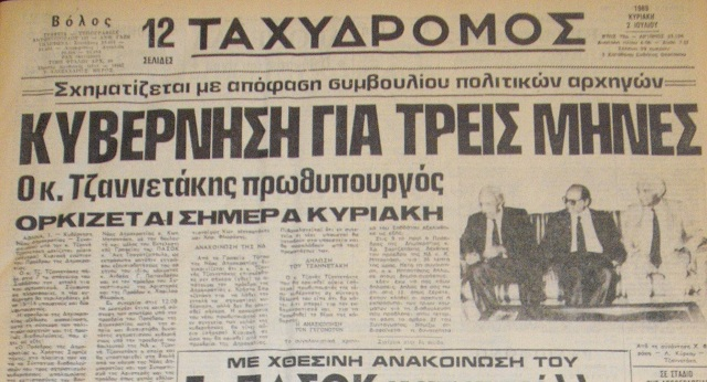 2 Ιουλίου 1989