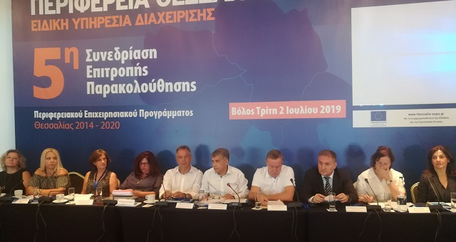 Η 5η Επιτροπή Παρακολούθησης του ΠΕΠ Θεσσαλίας σήμερα στο Βόλο