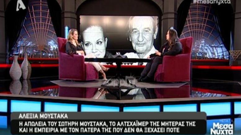 Τι είπε για τον πατέρα της η κόρη του Σωτήρη Μουστάκα