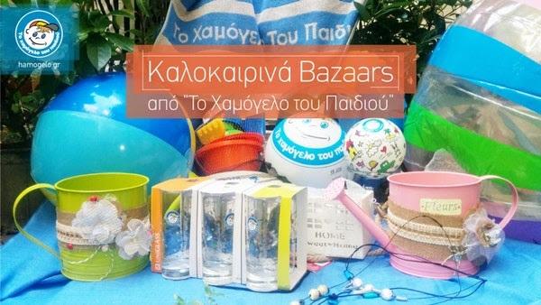 Καλοκαιρινά bazaars από «Το Χαμόγελο του Παιδιού»