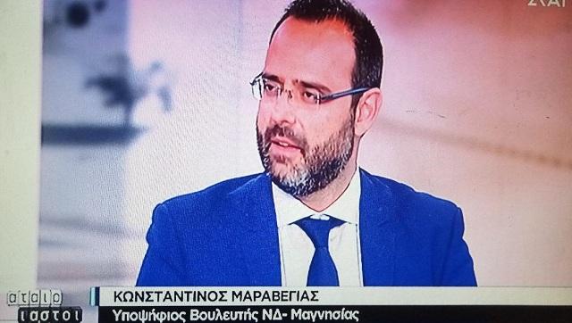 Ο Κ. Μαραβέγιας στον ΣΚΑΙ - Αύριο η κεντρική ομιλία του στον Βόλο