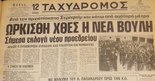 4 Ιουλίου 1989