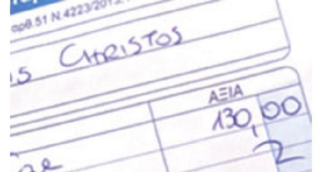 Ρόδος: Η απίθανη χρέωση των 130 ευρώ σε τουρίστα