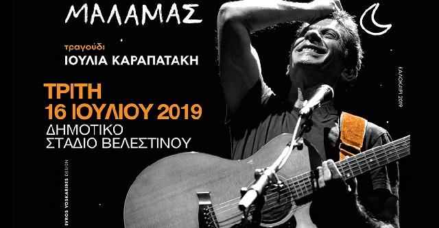 Συναυλία του Σωκράτη Μάλαμα στο Βελεστίνο