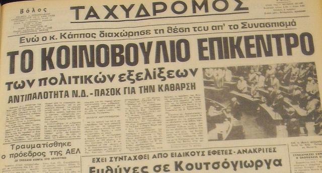 6 Ιουλίου 1989