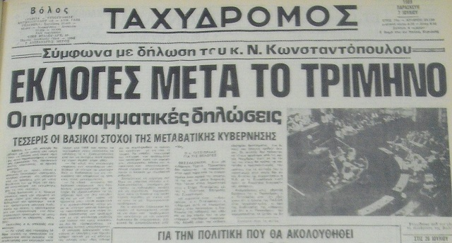 7 Ιουλίου 1989