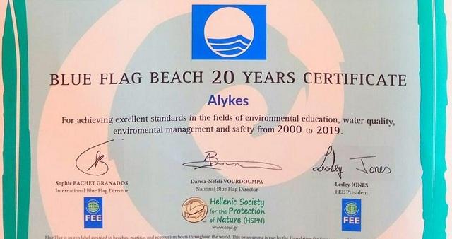 Ειδική τιμητική διάκριση στις ακτές Αλυκών και Χρυσής Ακτής Παναγιάς