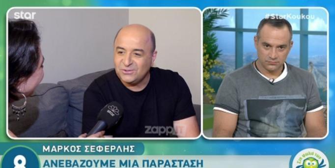 Ο Μάρκος Σεφερλής επιστρέφει στην τηλεόραση