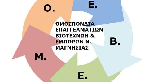 Η ΟΕΒΕΜ συγχαίρει τους επανεκλεγέντες και εκλεγέντες Βουλευτές Μαγνησίας