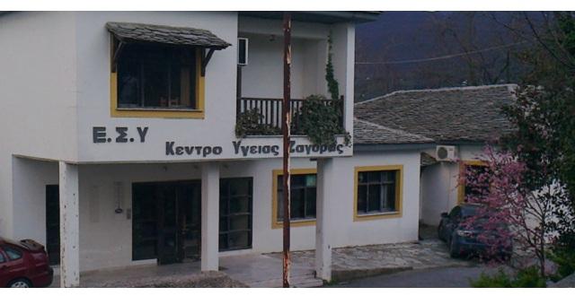Παρέμβαση Εισαγγελέα για το Κέντρο Υγείας Ζαγοράς