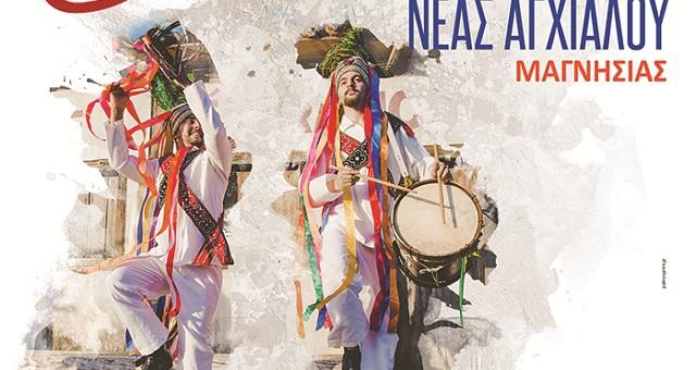 Φεστιβάλ παραδοσιακών χορών στη Νέα Αγχίαλο
