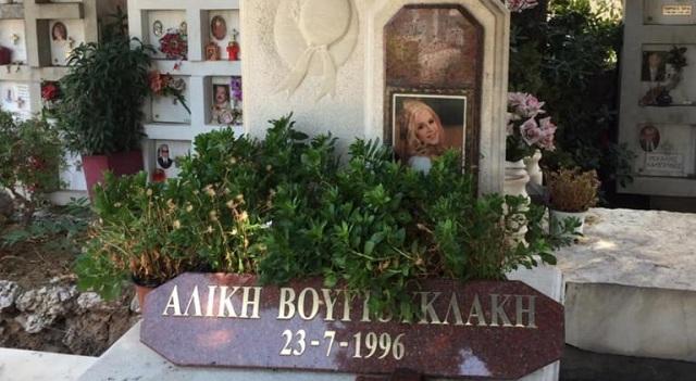 Έλενα Ακρίτα: Οργή και ντοκουμέντα για τον τάφο της Αλίκης Βουγιουκλάκη [εικόνες]