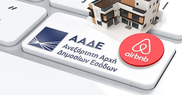 """Χιλιάδες ιδιοκτήτες Airbnb στην """"τσιμπίδα"""" της ΑΑΔΕ"""