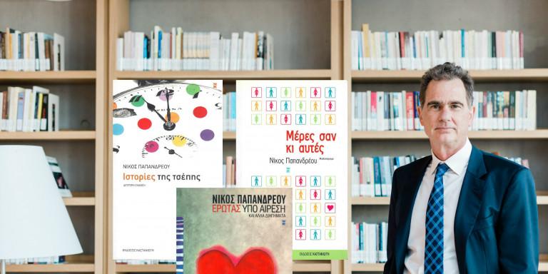 2+1 βιβλία του Νίκου Παπανδρέου ιδανικά για το καλοκαίρι