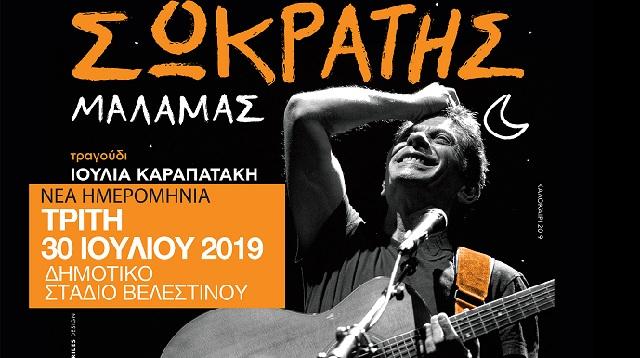 Αλλαγή ημερομηνίας της συναυλίας Σ. Μάλαμα στο Βελεστίνο