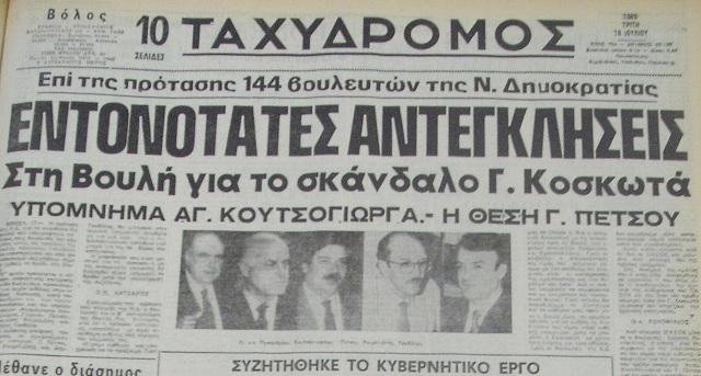 18 Ιουλίου 1989