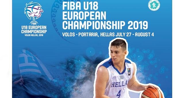 «Τεστ» για το Ευρωπαϊκό Πρωτάθλημα (U18) του Βόλου