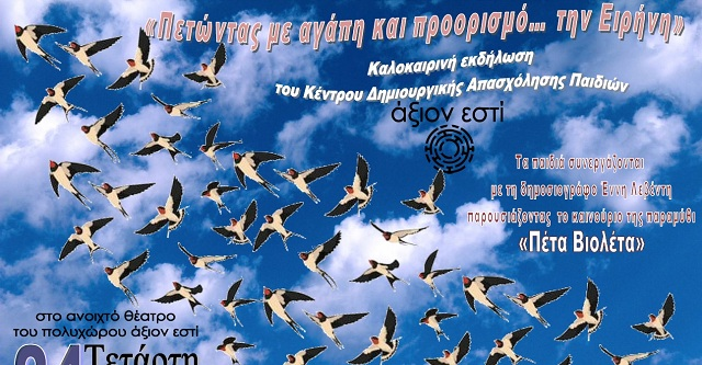 Εκδήλωση στο «Αξιον Εστί»