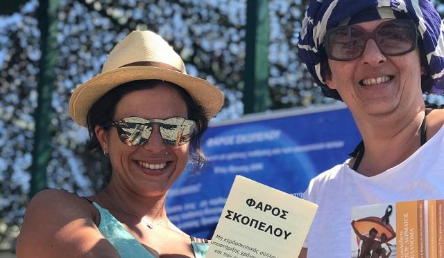 Ενημερωτική δράση στη Σκόπελο για την πρόληψη του καρκίνου του δέρματος